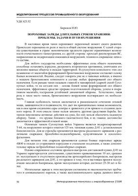 Бирюков И.Ю. Пороховые заряды длительных сроков хранения: проблемы, задачи и пути их решения