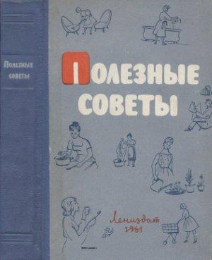 Федорова Н.В. (сост.) Полезные советы