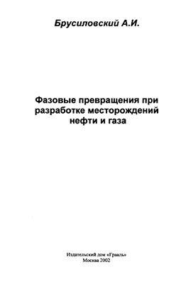 Брусиловский А.И. Фазовые превращения при разработке месторождений нефти и газа