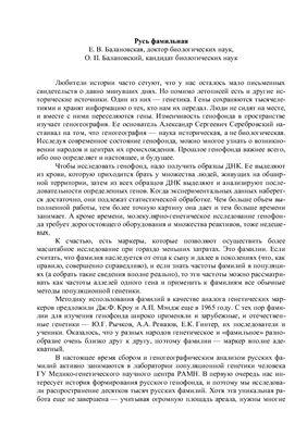 Балановская Е.В., Балановский О.П. Русь фамильная