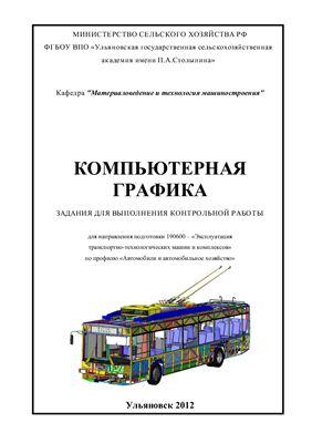 Абрамов А.Е., Кошкина А.О. Компьютерная графика и основы САПР. Задания для выполнения контрольной работы