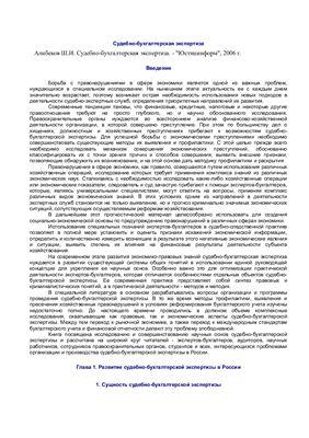 Алибеков Ш.И. Судебно-бухгалтерская экспертиза