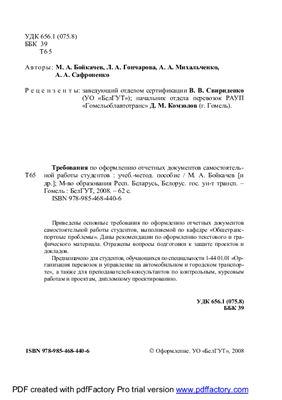 Бойкачев М.А. и др. Требования по оформлению отчетных документов самостоятельной работы студентов: учеб.-метод, пособие