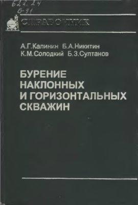 Калинин А.Г., Никитин Б.А. и др. Бурение наклонных и горизонтальных скважин