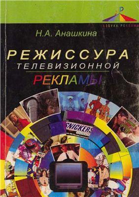 Анашкина Н.А. Режиссура телевизионной рекламы