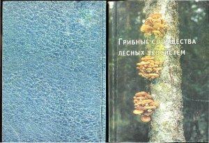 Стороженко B.Г., Крутов В.И. (ред.) Грибные сообщества лесных экосистем. Том 2