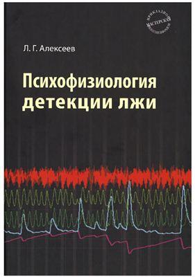 Алексеев Л.Г. Психофизиология детекции лжи