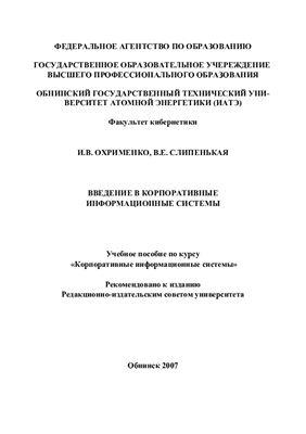 Охрименко И.В., Слипенькая В.Е. Введение в Корпоративные информационные системы