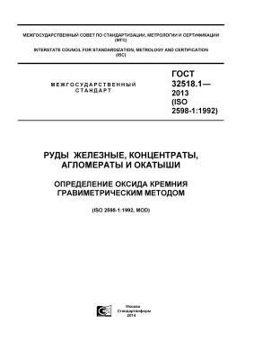 ГОСТ 32518.1-2013 (ISO 2598-1:1992) Руды железные, концентраты, агломераты и окатыши. Определение оксида кремния гравиметрическим методом