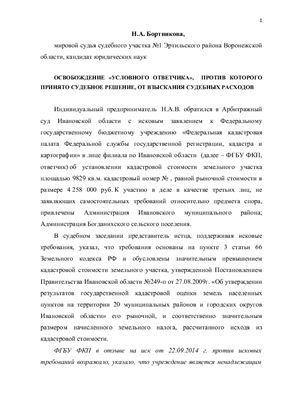 Бортникова Н.А. Освобождение условного ответчика, против которого принято судебное решение, от взыскания судебных расходов