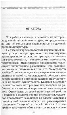 Лихачев Д.С. Текстология. Краткий очерк