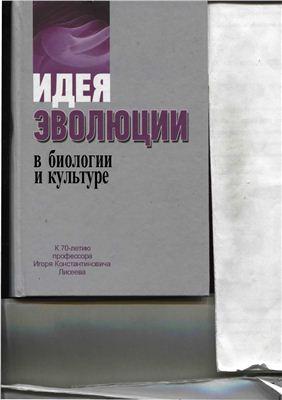 Баксанский О.Е., Лисеев И.К. (ред.) Идея эволюции в биологии и культуре