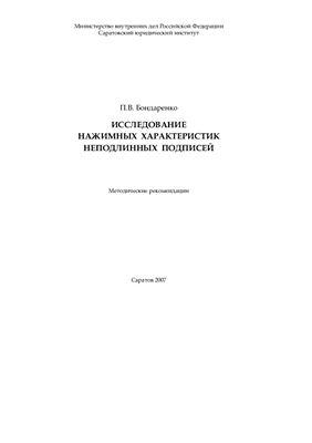 Бондаренко П.В. Исследование нажимных характеристик неподлинных подписей