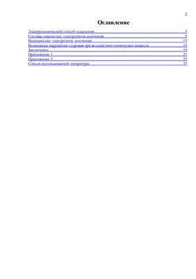 Химические, физико-химические методы обработки материалов