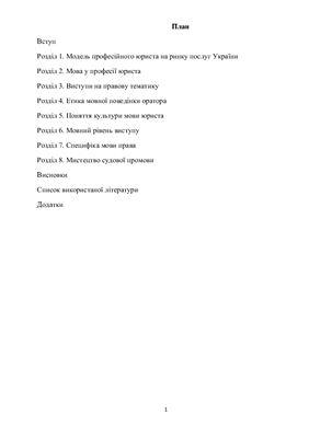 Реферат - Культура усного та письмового мовлення юристів