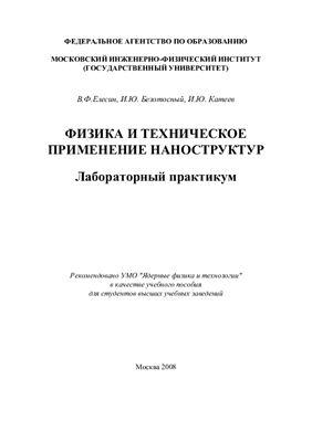 Елесин В.Ф., Безотосный И.Ю., Катеев И.Ю. Физика и техническое применение наноструктур