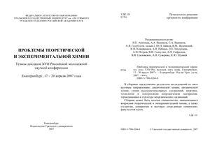 Проблемы теоретической и экспериментальной химии: Тезисы докладов XVII Российской молодёжной научной конференции, Екатеринбург, 17 - 20 апреля 2007 г