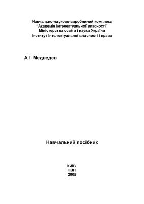 Медведєв А.І. Основи судової експертизи