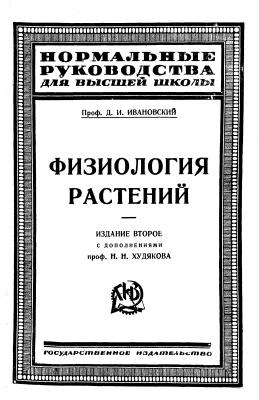 Ивановский Д.И. Физиология растений