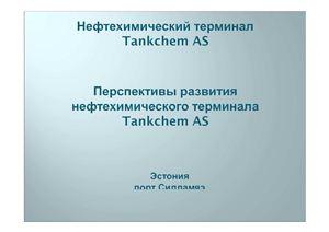 Международная конференция Метанол 2012