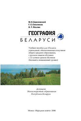 Брилевский M.Н., Смоляков Г.C., Яльчик Н.T. География Беларуси. 10 класс