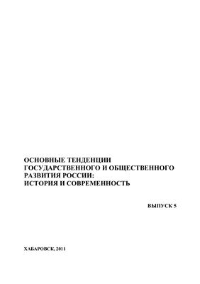 Кудинова Н.Т. (ред.) Основные тенденции государственного и общественного развития России: история и современность. Выпуск 5