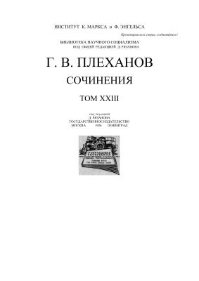 Плеханов Г.В. История русской общественной мысли. Том 4