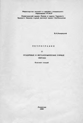 Заварицкий В.А. Петрография. Часть 2. Осадочные и метаморфические горные породы