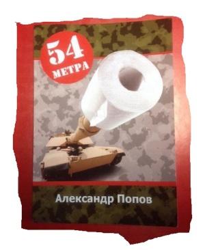 Попов Александр. 54 метра