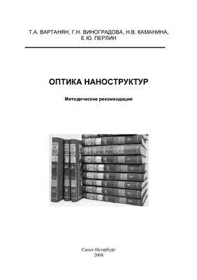 Вартанян Т.А., Виноградова Г.Н., Каманина Н.В., Перлин Е.Ю. Оптика наноструктур