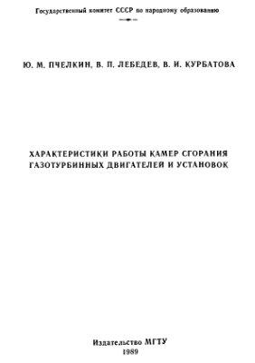 Пчелкин Ю.М., Лебедев В.П. Характеристики работы камер сгорания газотурбинных двигателей и установок