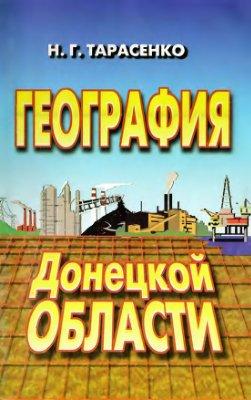 Тарасенко Н.Г. География Донецкой области. 8-9 класс