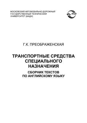 Преображенская Г.К. Транспортные средства специального назначения