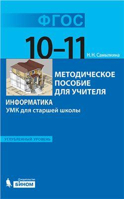 Самылкина Н.Н., Калинин И.А. (сост.) Информатика. УМК для старшей школы. 10-11 классы. Углубленный уровень