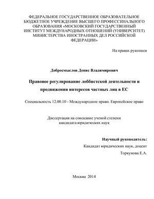 Добросмыслов Д.В. Правовое регулирование лоббистской деятельности и продвижения интересов частных лиц в ЕС