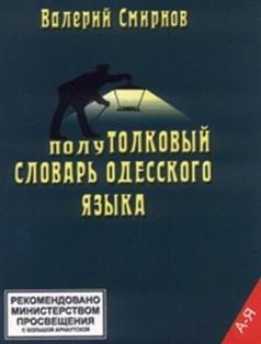 Смирнов В.П. Полутолковый словарь одесского языка