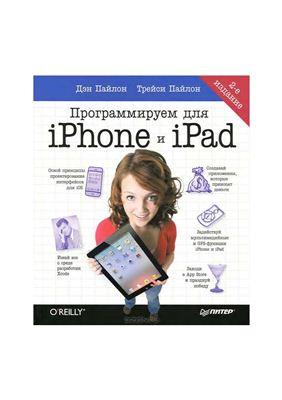 Пайлон Д., Пайлон Т. Программируем для iPhone и iPad