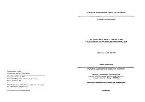 СТО Газпром 2-2.3-253-2009 Методика оценки технического состояния и целостности газопроводов