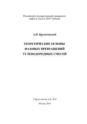Брусиловский А.И. Теоретические основы фазовых превращений углеводородных смесей