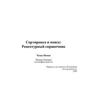 Томас Ниман. Сортировка и поиск: Рецептурный справочник