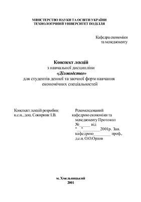 Сокирник І.В. Діловодство