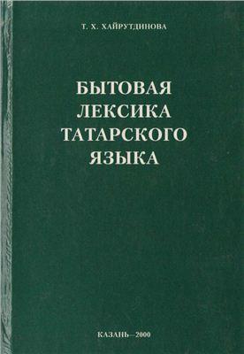 Хайрутдинова Т.Х. Бытовая лексика татарского языка