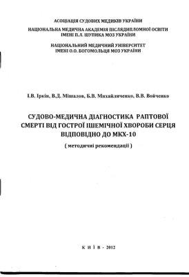 Іркін І.В., Мішалов В.Д., Михайличенко Б.В., Войченко В.В. Судово-медична діагностика раптової смерті від гострої ішемічної хвороби серця відповідно до МКХ-10
