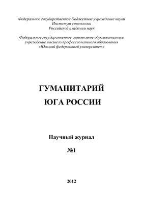 Гуманитарий Юга России 2012 №01
