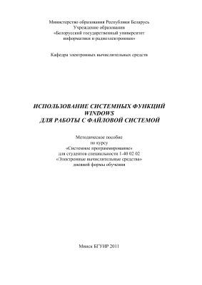 Лихачев Д.С. и др. Использование системных функций Windows для работы с файловой системой