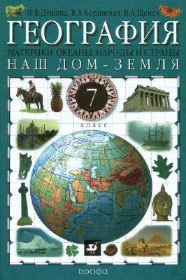 Душина И.В., Коринская В.А., Щенев В.А. География. Наш дом - Земля. Материки, океаны, народы и страны. 7 класс
