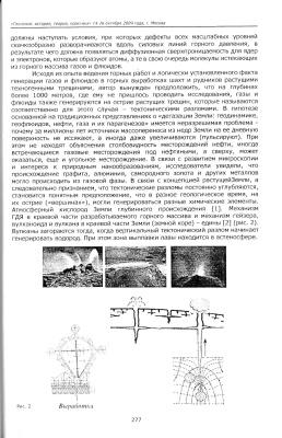Шестопалов А.В. Гипотеза о том, что нет никакой дегазации Земли и геофлюидодинамики