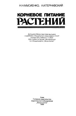 Мусиенко Н.Н., Тернавский А.И. Корневое питание растений