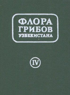 Рамазанова С.С., Ахмедова Ф.Г. и др. Флора грибов Узбекистана. Т.4. Головневые грибы