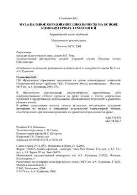 Голешевич Б.О. Музыкальное образование школьников на основе компьютерных технологий